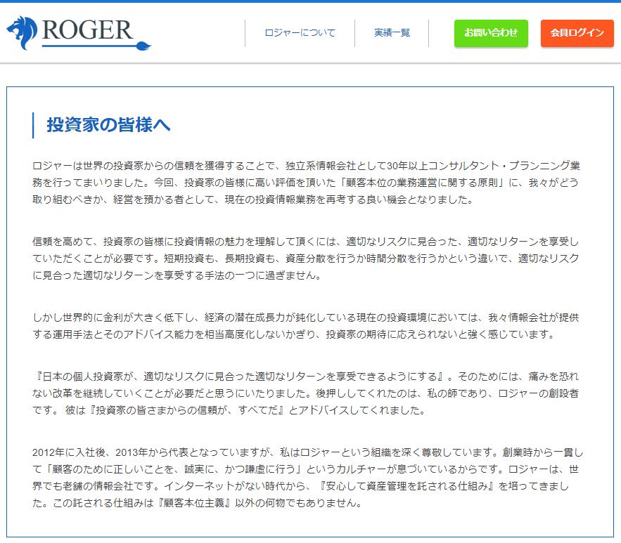 ROGER(ロジャー)の企業理念