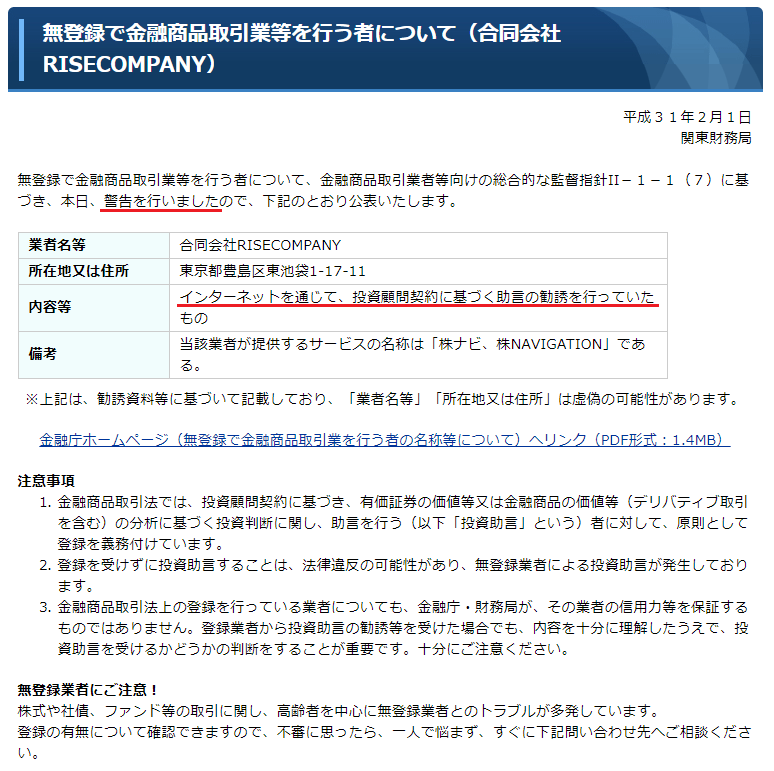 株NAVIGATION(株ナビ) 警告内容
