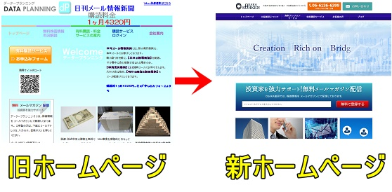 新旧ホームページ比較