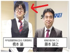 FIP投資顧問株式会社 橋本諭