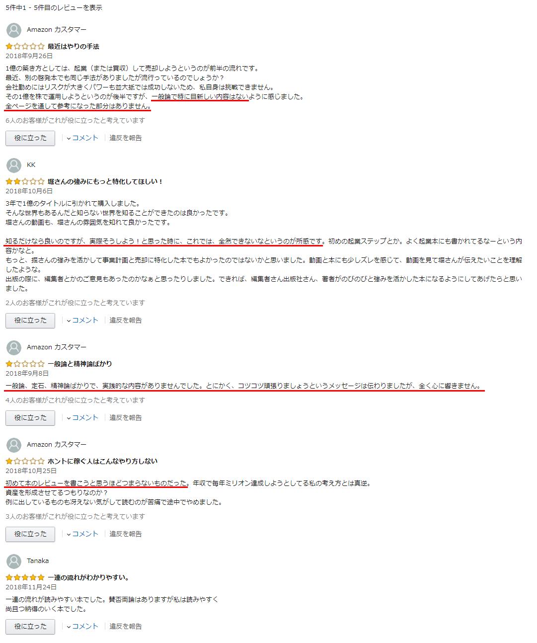 「3年で資産1億円」の築き方 レビュー