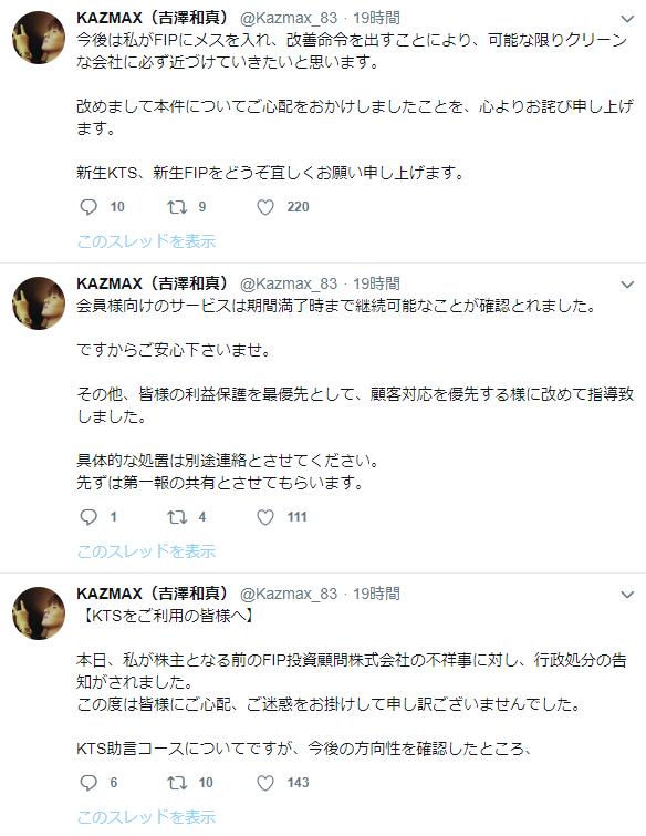 カズマックス Twitter
