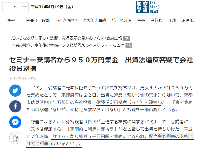 伊藤俊宏 逮捕