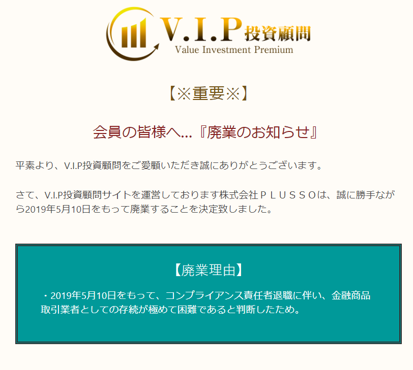 VIP投資顧問 廃業