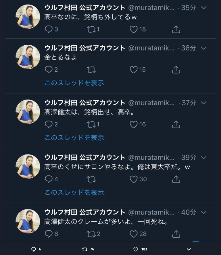 ウルフ村田 VS 高沢健太 Twitter