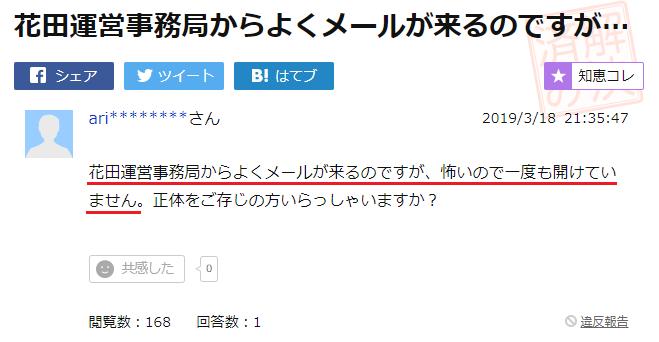 北川セミナー(キタサンロジック) 花田運営事務局