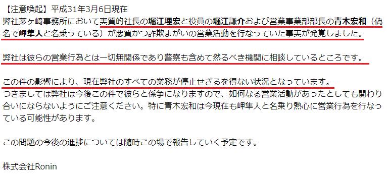 北川セミナー(キタサンロジック) 株式会社Ronin