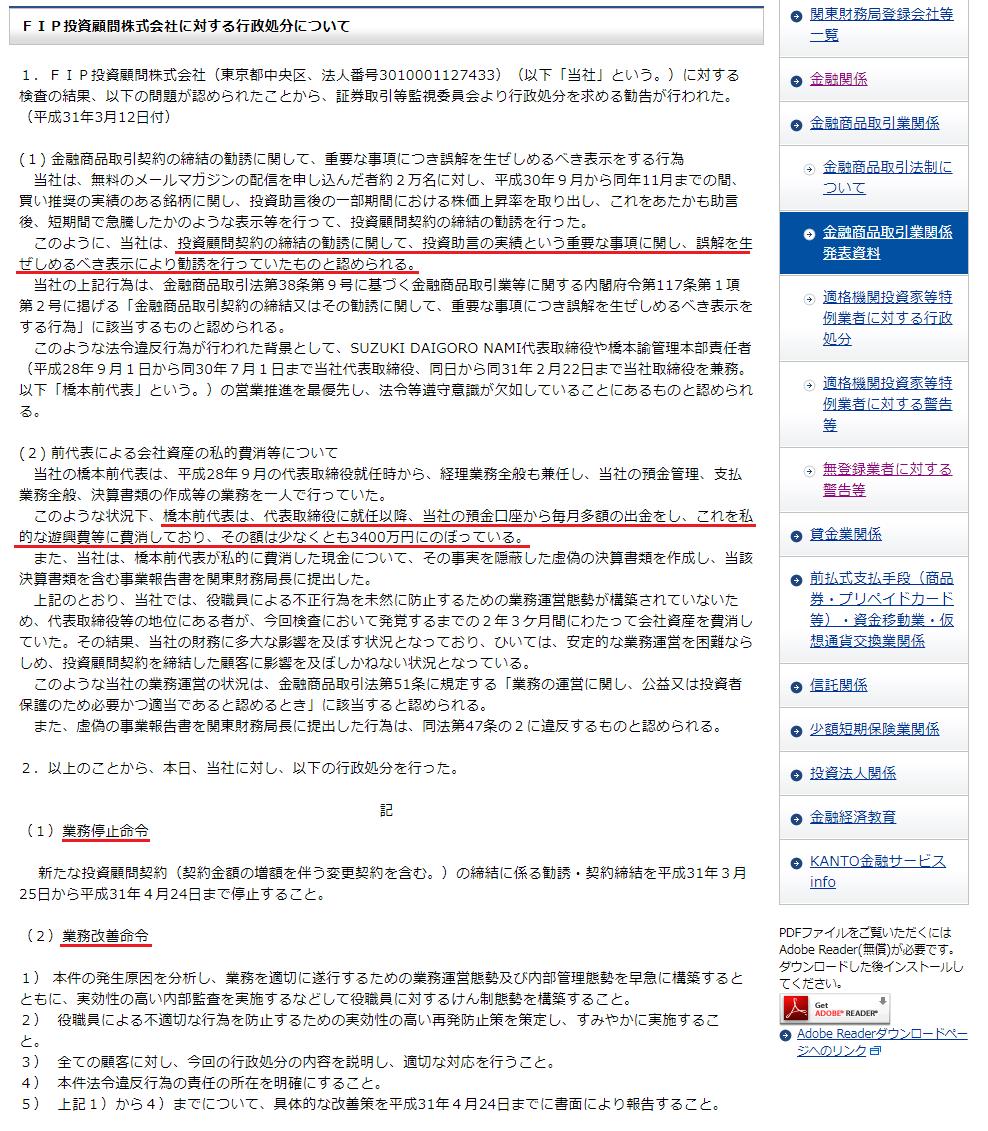 PEGM株式会社 行政処分