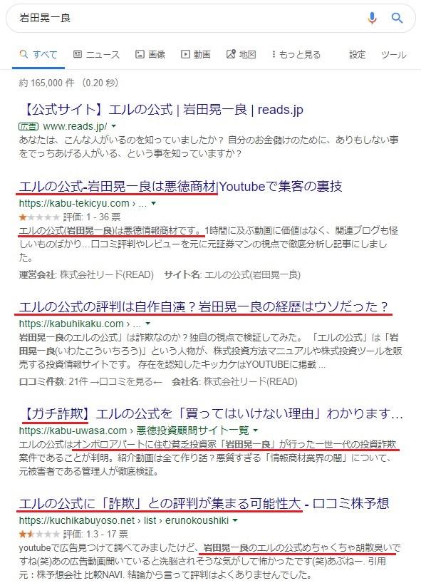 トレースインベストメント(岩田) 検索結果