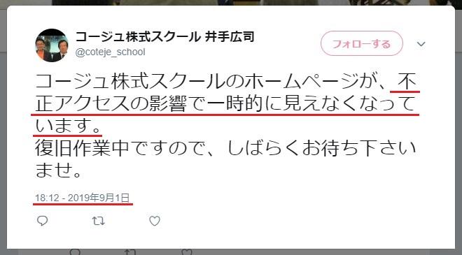 コージュ株式スクール 井出広司 ツイッター