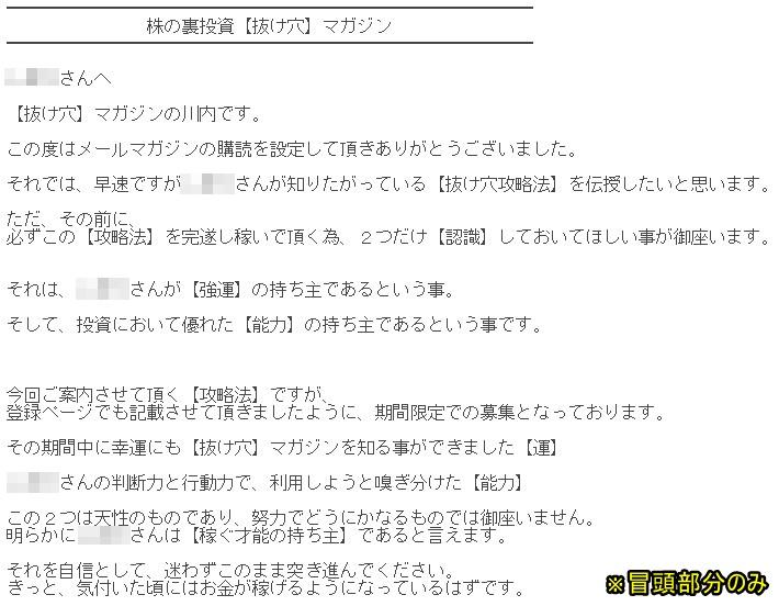 株の裏投資「抜け穴」マガジン メール②