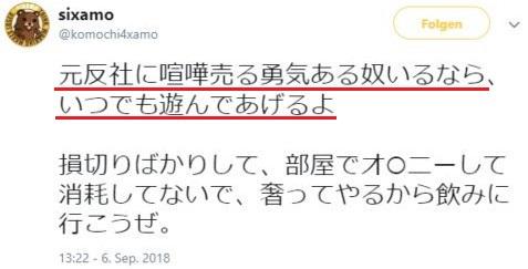 カズマックス(KAZMAX) sixamo(@komochi4xamo)のツイート