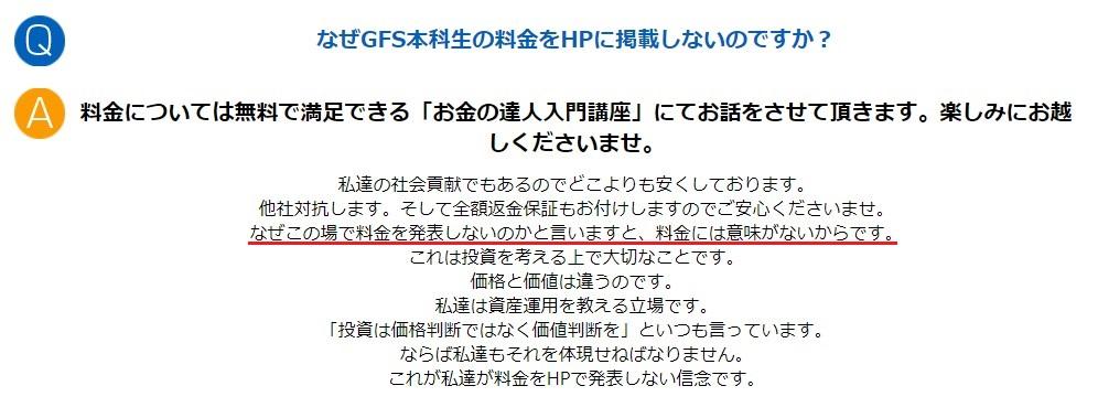 グローバルファイナンシャルスクール(GFS) 料金 title=