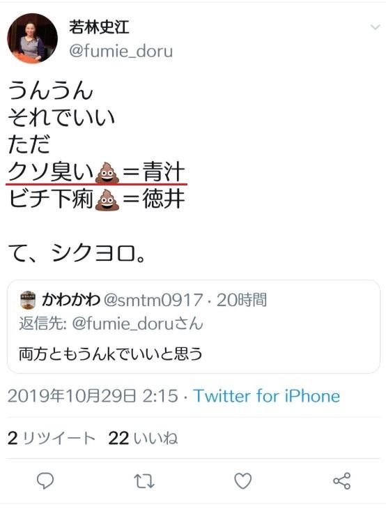 若林史江のツイート