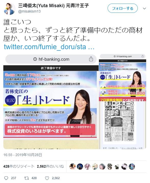 三崎優太のツイート
