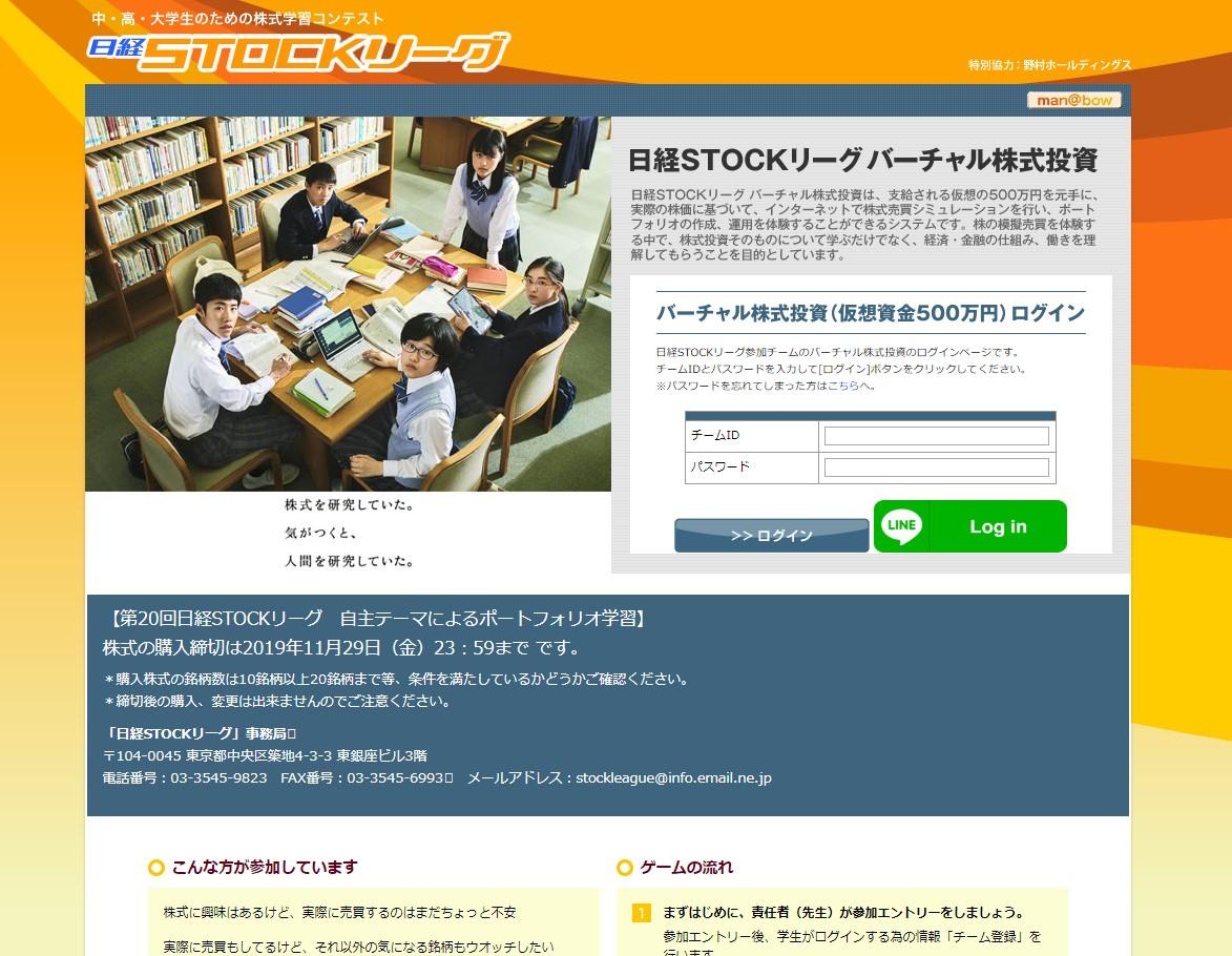 日経ストックリーグ ホームページ