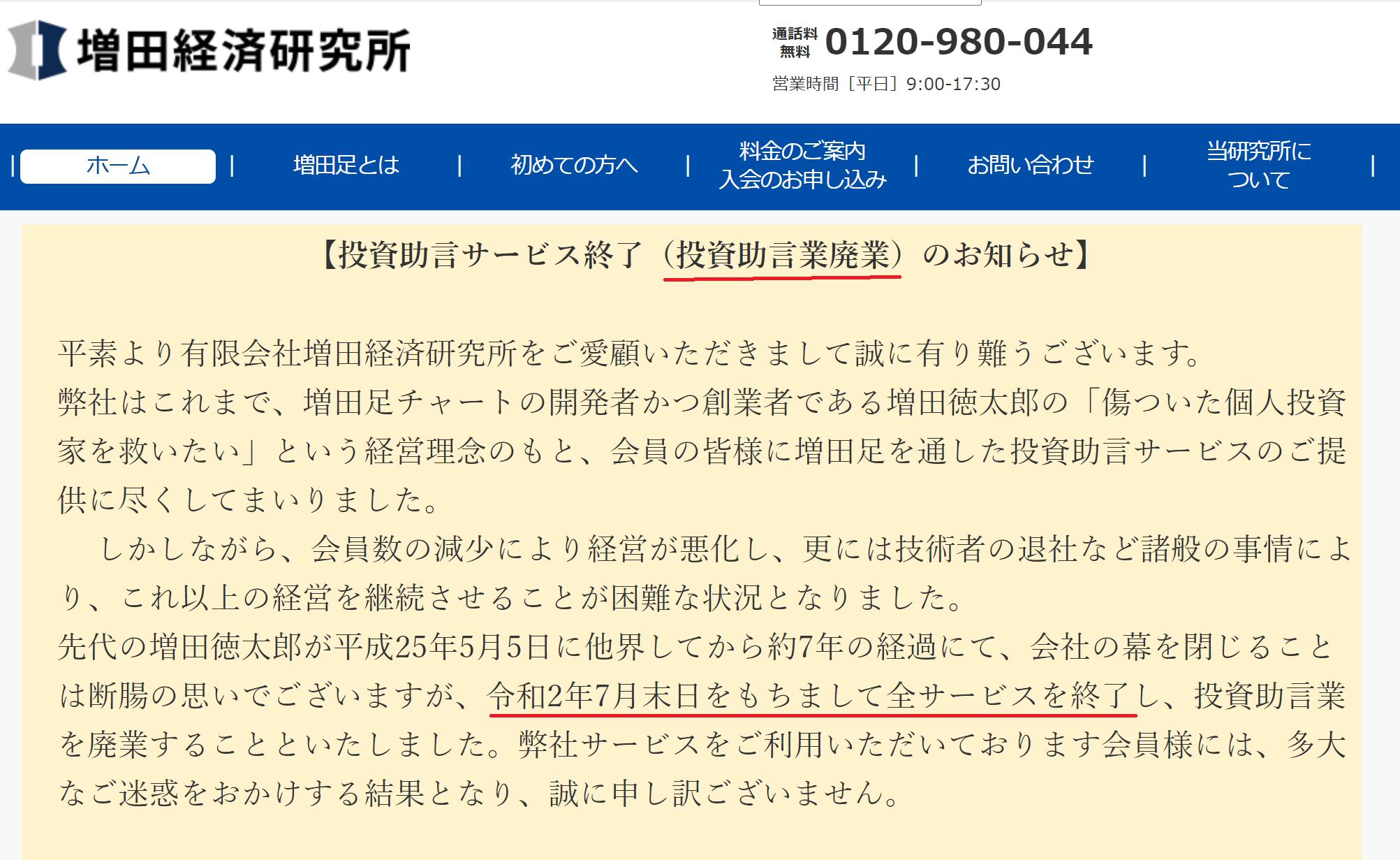 有限会社増田経済研究所が廃業