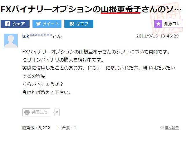 ファイナンシャルアカデミー「山根亜希子」本当の評判