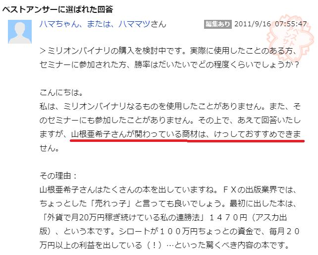 ファイナンシャルアカデミー「山根亜希子」本当の評判②