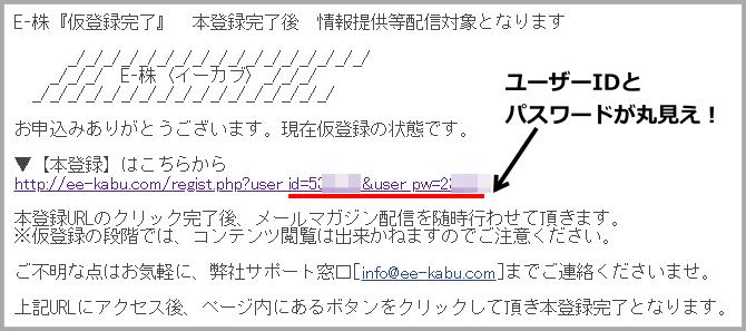 E-株のユーザー登録