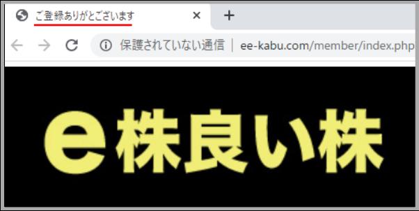 E-株のサイトが稚拙