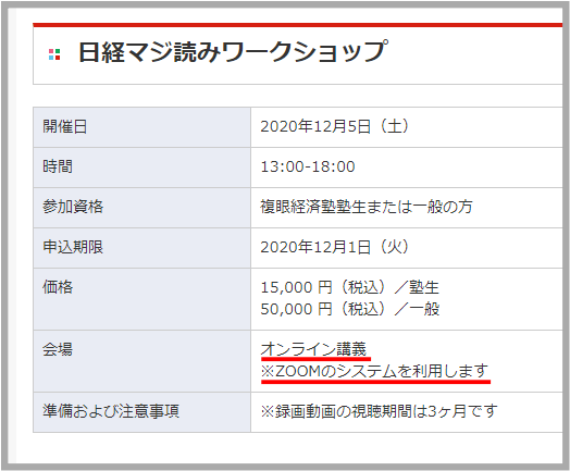 複眼経済塾の日経マジ読みワークショップ