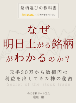 株の学校ドットコムの無料特典