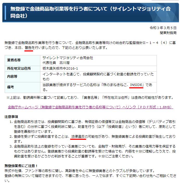 投資クラブINSIDEが関東財務局から警告