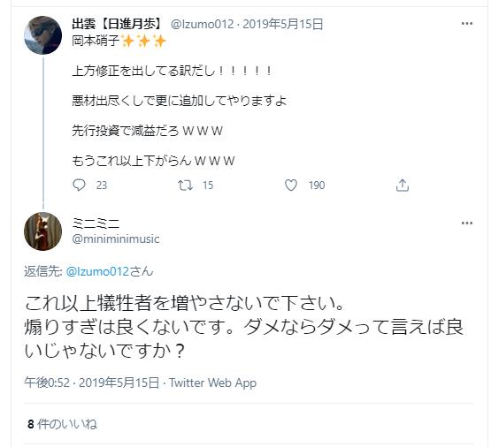 出雲【日進月歩】の煽り疑惑