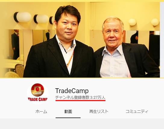 株の学校123 Tradecamp