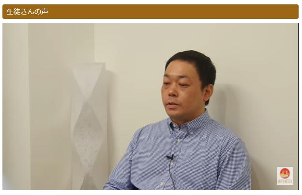 株の学校123の遠藤講師インタビュー動画
