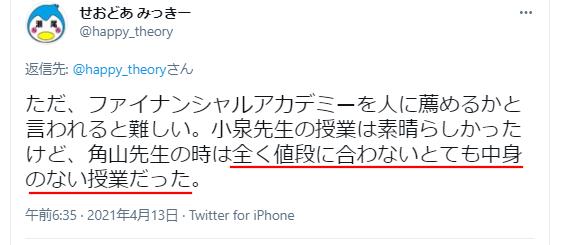 ファイナンシャルアカデミーの評判2