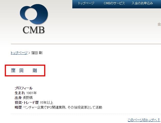 窪田剛とCMBトレード塾の関係性