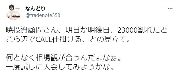 暁投資顧問のYoutube評判1