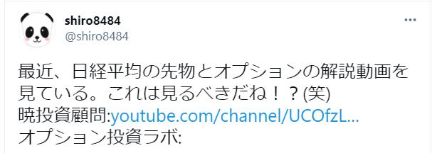 暁投資顧問のYoutube評判2