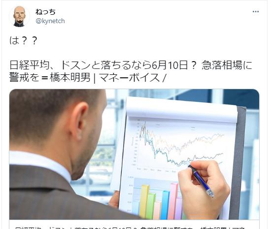 橋本明男の評判2