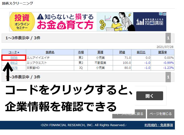 トレーダーズウェブのスクリーニング結果画面