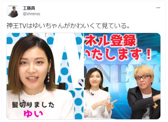 神王TVのゆいちゃんの評判