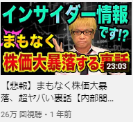 神王TVのインサイダー情報