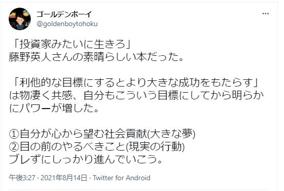 藤野英人の評判1