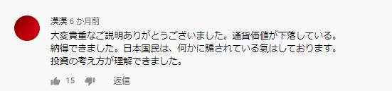藤野英人のYoutubeでの評判2