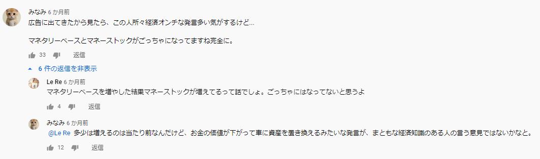 藤野英人のYoutubeでの評判3