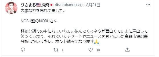NOBUのツイッターでの評判2