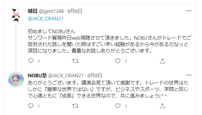 NOBUのツイッターでの評判4