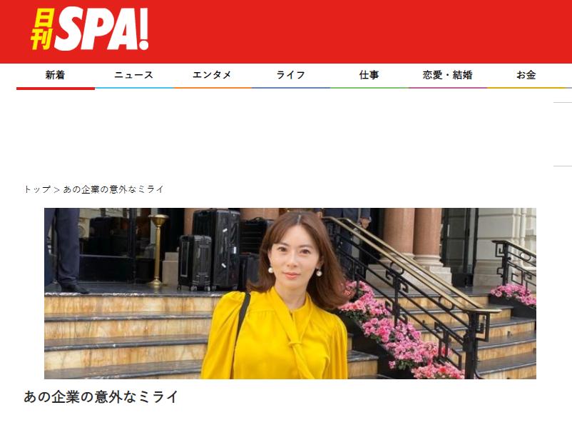 馬渕磨理子の日刊SPAの連載
