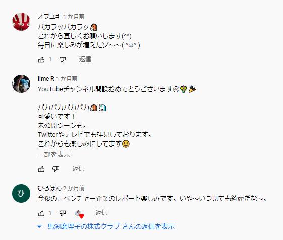 馬渕磨理子のYoutubeの評判