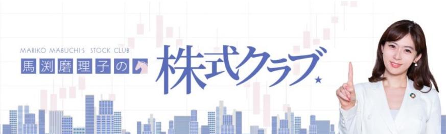 馬渕磨理子のYoutubeチャンネル
