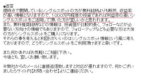 ジャパンストックトレード