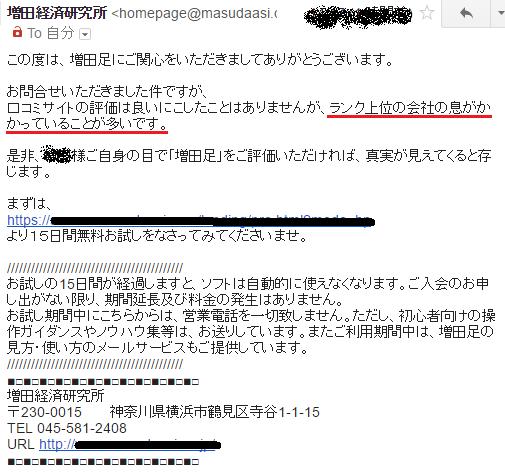 有限会社増田経済研究所