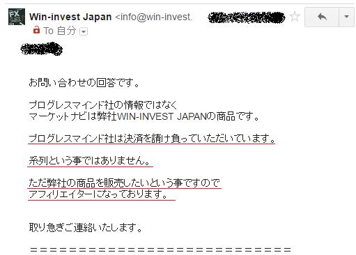 Win-invest Japan株式会社